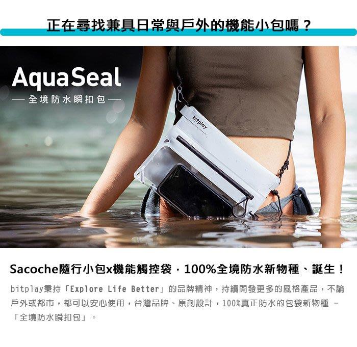 特價|bitplay AquaSeal 全境防水瞬扣包 戶外男女防水包 防水手機觸控包 手機防水袋 海島浮潛衝浪泛舟