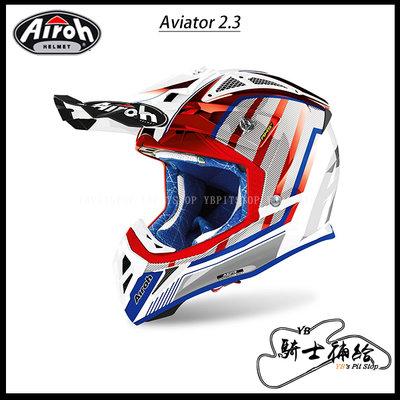 ⚠YB騎士補給⚠ Airoh Aviator 2.3 Glow 藍紅 越野 滑胎 磁扣內襯 碳纖維 CARBON 頂級