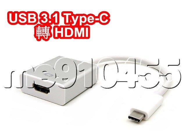 USB 3.1 Type-C 轉 HDMI 轉接線 轉接頭 轉接器 視訊轉換 高清 連接線 支援 蘋果 系統