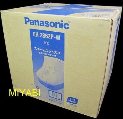 日本Panasonic /保固一年EH-2862P-W,EH2862P, EH-2862P,EH2862遠紅外線蒸氣腳部舒活機/泡腳機,限兩台