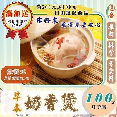 FC09【草本▪奶香煲】可素食►夠量味濃►月子膳