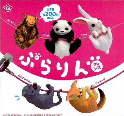 ✤ 修a玩具精品 ✤ ☾ 日本扭蛋 ☽ 正版 懸掛動物好友們 全5款 優惠販售中