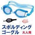 日本製 SPALDING 防起霧 防紫外線不裝鼻設計蛙鏡(小學低年級~大人)