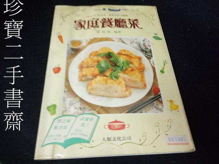 【珍寶二手書齋3B20】《家庭餐廳菜》ISBN:9576043557│葛莉莉