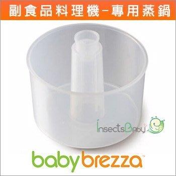 ✿蟲寶寶✿ 美國【baby brezza】 副食品自動料理機-專用蒸鍋 《現貨》 桃園市