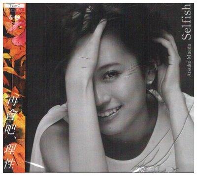 新尚唱片/ SELFISH 再會吧理性 CD+DVD 新品-01333256