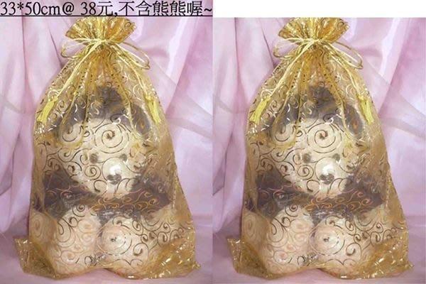 ~大型禮物包裝袋~33x50燙金雪紗袋33元*40個=1320元,運費另計~