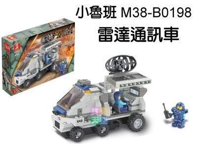 ◎寶貝天空◎【小魯班 M38-B0198 雷達通訊車】198PCS,戰爭系列,可與LEGO樂高積木組合玩喔!