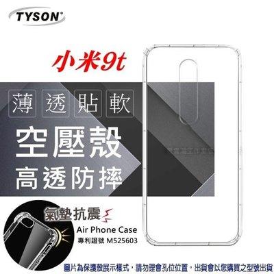 【愛瘋潮】MIUI 小米 9t 高透空壓殼 防摔殼 氣墊殼 軟殼 手機殼