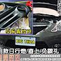 大新竹【阿勇的店】台灣製造 2013年後 BIG TIIDA 專用 日行燈 DRL晝行燈 歐規三段亮度連動方式 保固2年