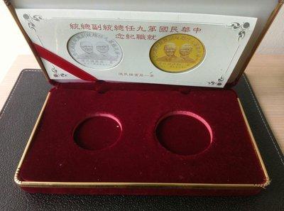 第九任總統就職紀念金幣銀幣盒證