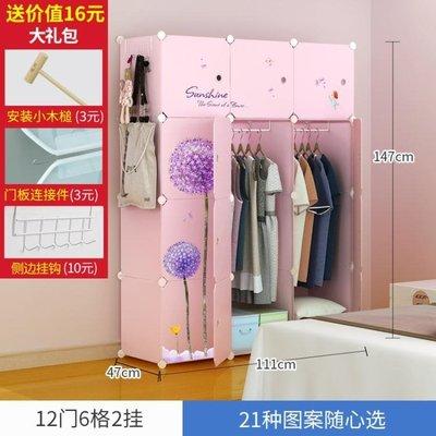 現貨/簡易衣櫃收納衣櫥塑膠簡約現代經濟型組裝仿實木板式臥室衣服櫃子121SP5RL/ 最低促銷價