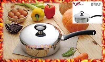 BUFFALO牛頭牌小牛平鍋(平底鍋、平底炒鍋)24CM 單柄 專櫃品,全新公司貨  #304不鏽鋼