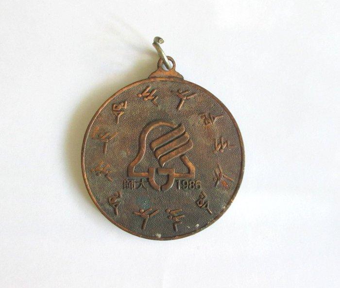 出賣家藏--75年17屆大專院校運動大會獎牌
