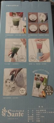 夏季優惠 全新 公司貨 recolte 日本麗克特 Solo Blender Sante迷你果汁機 天空藍 甜心紅 附食譜(特價1100)
