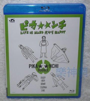 嵐 ARASHI Pika**nchi Life Is Hard Dakara Happy(日版藍光Blu-ray)BD