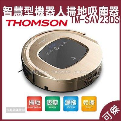 可傑 THOMSON 智慧型機器人掃地吸塵器 TM-SAV23DS 吸塵器 掃地機器人 四機一體 一次同步完成
