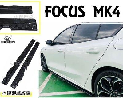 小傑車燈精品--全新 FOCUS MK4 2019 19 年 專用 水轉印碳纖維紋路 側裙 定風翼