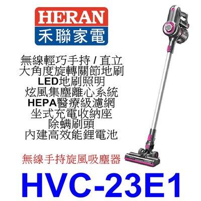 【泰宜電器】HERAN 禾聯 HVC-23E1 無線手持旋風吸塵器 【另有EC-A1RTW-Y】