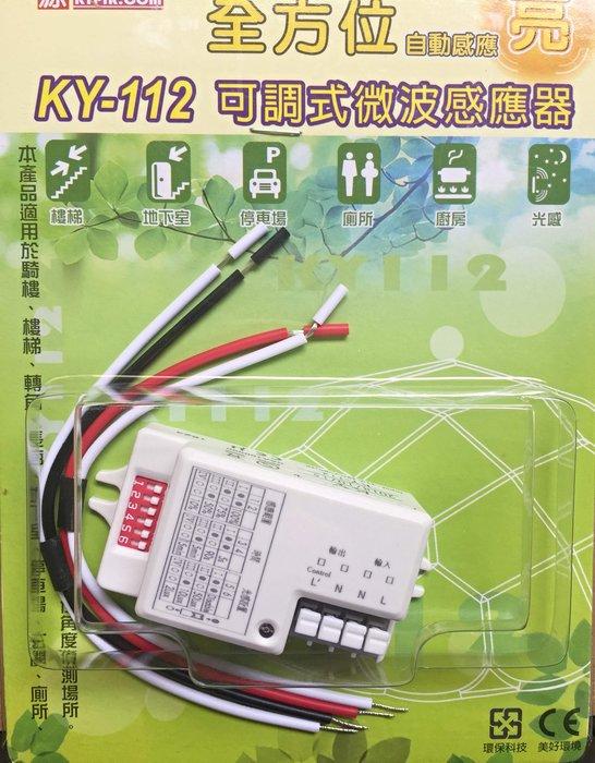 全方位 自動感應 KY-112 可調式微波感應器 感應器 光感應 防盜 光感設置 偵測生物 微波偵測器 吸頂燈 壁燈