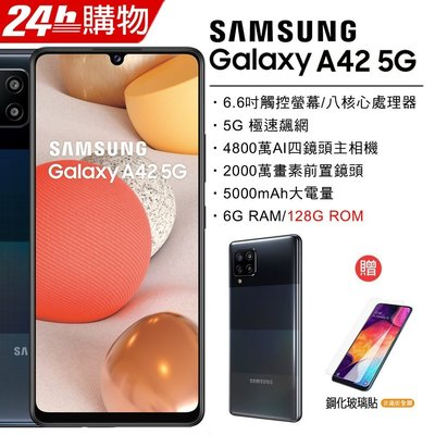 Samsung Galaxy A42 5G (6G/128G) (空機) 全新未拆封 原廠公司貨 A71 A51 A52