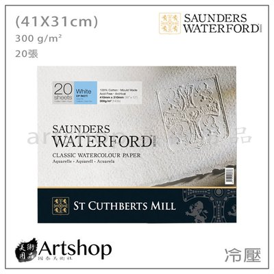 【Artshop美術用品】英國 山度士 WATERFORD 純棉水彩本 300g (31x41cm 冷壓) 20入