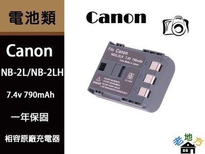 Canon NB-2LH NB-2L ...