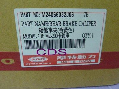 CDS 機車煞車卡鉗 PGO原廠 G MAX-200/220後面~化油噴射專用 (原廠卡鉗)