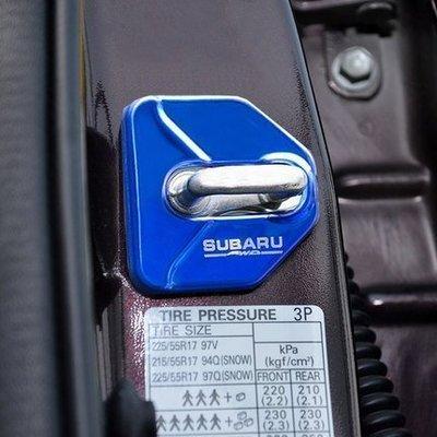 現貨SUBARU OUT新BACK LEGACY 新款FORESTER 車門限位器蓋 鎖扣蓋 不銹鋼鎖扣蓋 防水防腐KP02