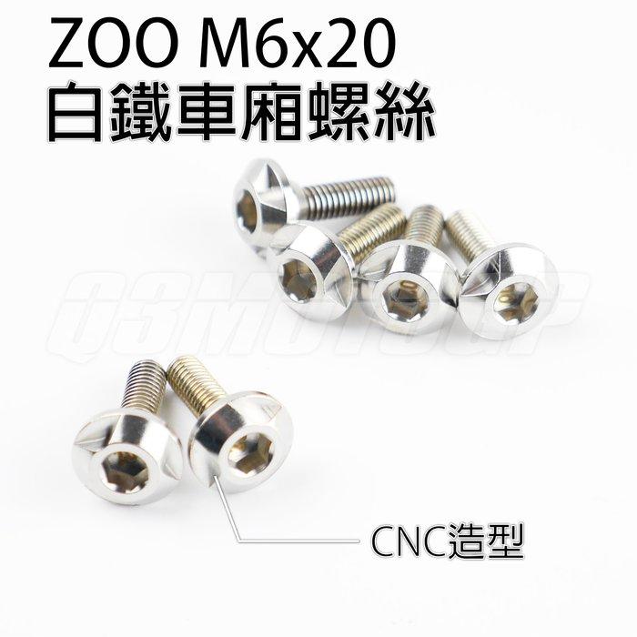 Q3機車 ZOO M6x20 白鐵車廂螺絲 車廂 馬桶 白鐵 勁戰 新勁戰 勁戰 四代勁戰