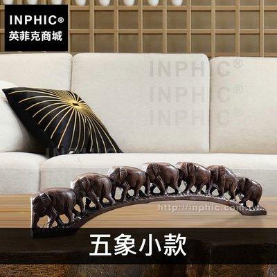 INPHIC-桌面裝飾品木雕東南亞大象樣板房泰式擺設擺飾室內居家-五象小款_Thv5