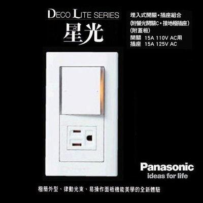 《台灣尚青生活館》Panasonic 國際牌 星光系列 WTDFP4308 單開關 單插座 接地插座 附蓋板 螢光開關 台北市