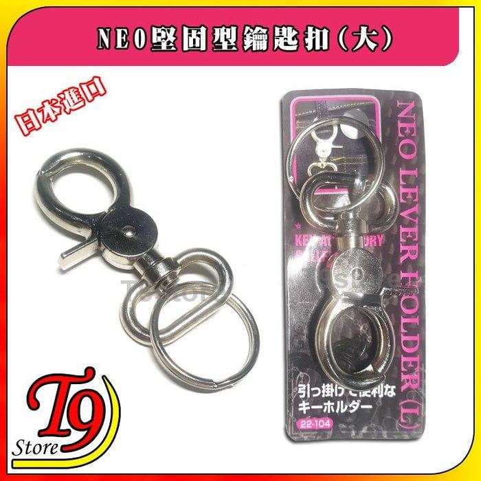 【T9store】日本進口 NEO堅固型鑰匙扣(大)