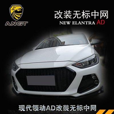 車達人Hyundai現代 Elantra 改裝中網  Elantra 前臉改裝韓版中網進氣格柵 無標蜂窩專用 高品質