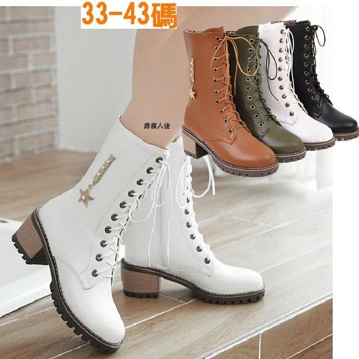 *☆╮弄裏人佳 大尺碼鞋店~33-43 韓版 英倫風 金屬星星裝飾 側拉鍊 10孔綁帶 機車靴 中筒靴 騎士靴 CA45