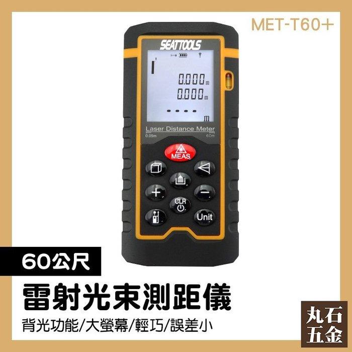 【丸石五金】60公尺雷射測距儀 電子尺 迷你測距儀 雷射尺 60m測量儀 長度量測 MET-T60+