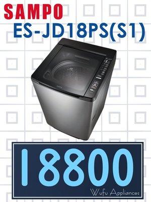 【網路3C館】原廠經銷,可自取 【來電價18800】SAMPO聲寶17.5公斤單槽變頻 洗衣機ES-JD18PS(S1)