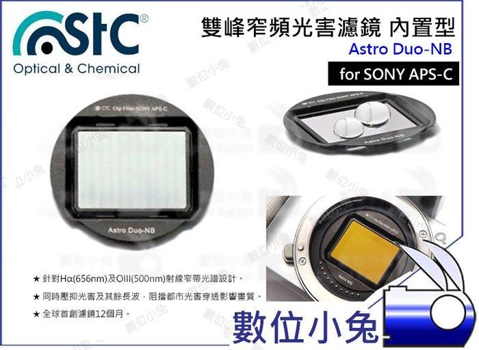數位小兔【Astro Duo-NB SONY APS-C 雙峰窄頻抗光害濾鏡 內置型】STC 內置型濾鏡 天文