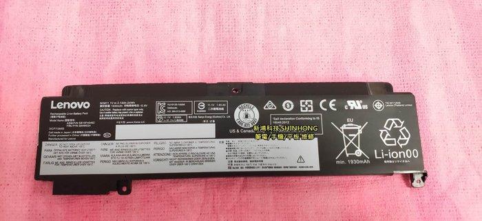 ☆全新 聯想 Lenovo ThinkPad T460S T470S 原廠內置電池 短版 更換電池