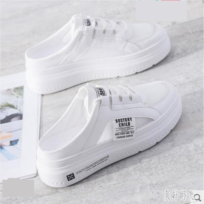 半拖鞋女2020年新款夏季百搭網紅包頭懶人鞋外穿厚底一腳蹬小白鞋 FX5853