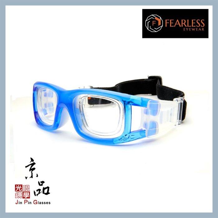 【FEARLESS】SHOOTER 02 透明藍 運動眼鏡 可配度數雙層鏡片 耐撞 籃球眼鏡 生存遊戲 JPG 京品眼鏡