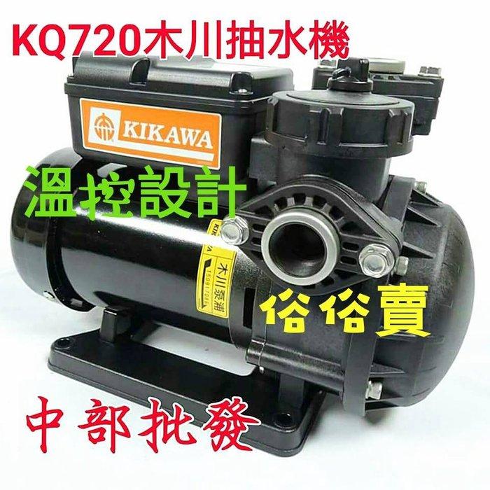 ~中部 ~KQ720 1 2HP 木川經銷商靜音型抽水馬達     塑鋼抽水機 電子式抽水