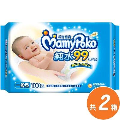 滿意寶寶溫和純水一般型(100張)濕巾補充包2箱(12包/箱)共24包