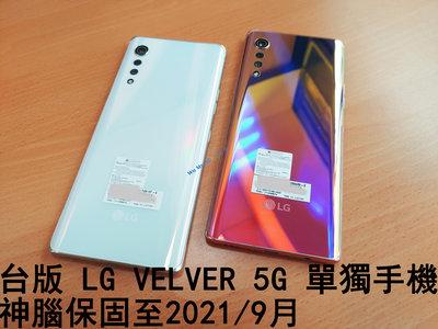 二手 台版單手機 LG VELVER 5G 6.8吋 128G + 6G 神腦保固至2021/9月 LMG900EMW