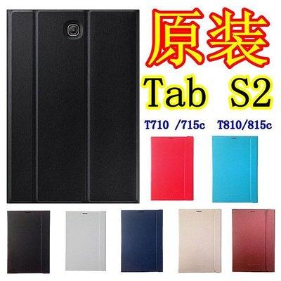 丁丁 智能休眠平板皮套 三星 Tab S2 8.0 T710 超薄平板保護套 T715 全包防摔 時尚 簡約