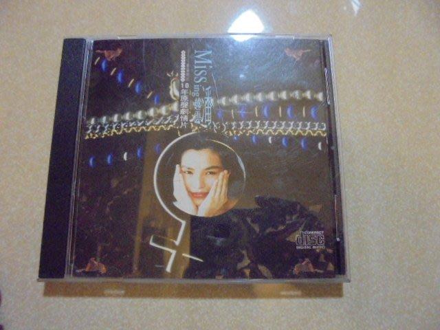 牛哥哥二手書**早期1992年滾石唱片發行 ---潘越雲十年原聲劇情片專輯.
