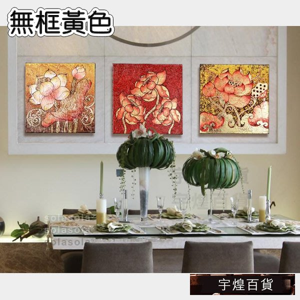 《宇煌》餐廳無框畫荷花金箔畫掛畫裝飾畫東南亞客廳泰國會所-無框黃色_PkBU