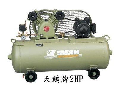天鵝牌 空壓機 2HP 附單相馬達 220V 皮帶式 SWAN -貨到付款- 噴漆界愛用 [添益空壓機專賣店]