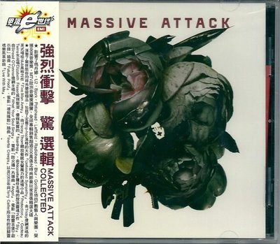 強烈衝擊  MASSIVE ATTACK :  驚 選輯 COLLECTED ( 全新未拆封)