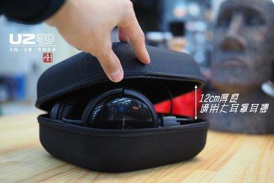 超大型耳機專用 Ucase02【U2嚴選】耳機收納包 參考EPCASE09-12cm HD800 ATH-A900X